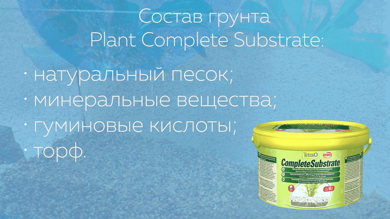 Состав грунта Plant Complete Substrate