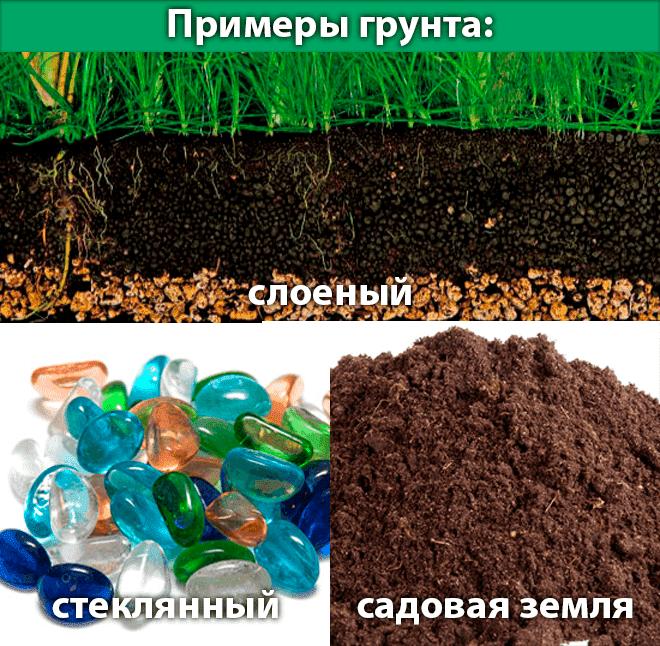 примеры грунта
